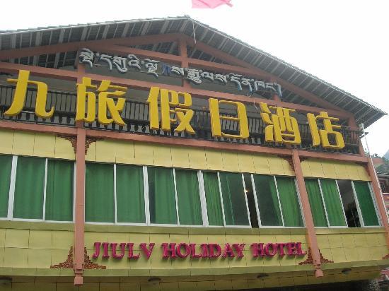 Jiulu Holiday Inn: 酒店