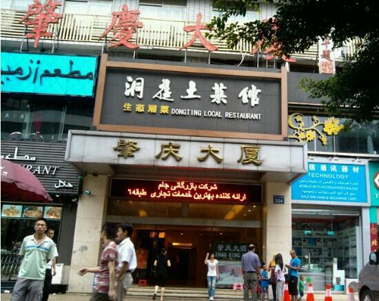 Photo of Zhaoqing Hotel Guangzhou