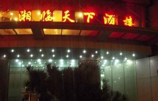 Xiang Lin TianXia (Liang Ma)