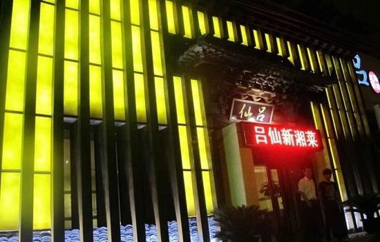 Lv Xian Xin XiangCai