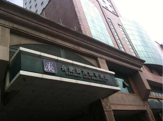 International Peace Hotel: 酒店大门