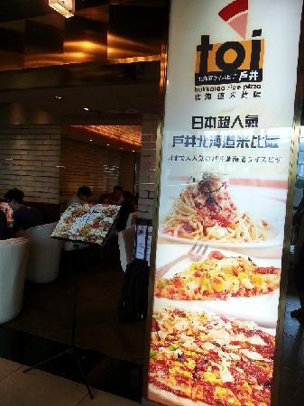 Toi Hokkaido Rice Pizza : 米比萨