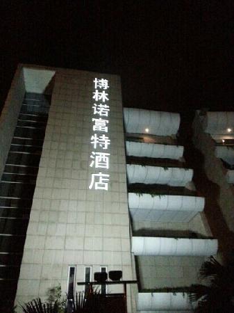 St.Helen Shenzhen Bauhinia: 诺富特