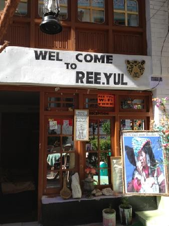 Ree-yul Guest House: reception