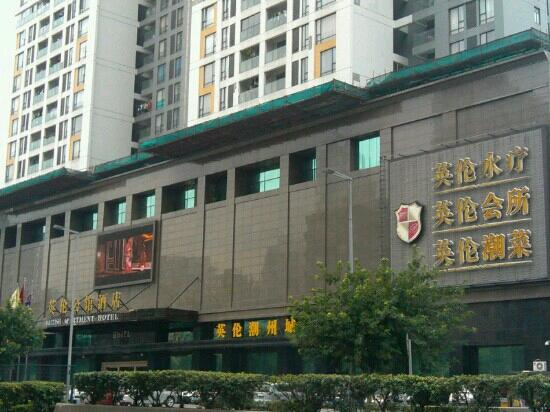 Yinglun Gongguan Hotel: 门面全景