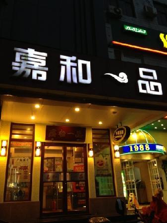 Jia He YiPin Zhou (Zhongguancun)