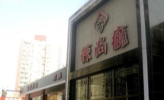 La Shang Yin(Jiaoda)