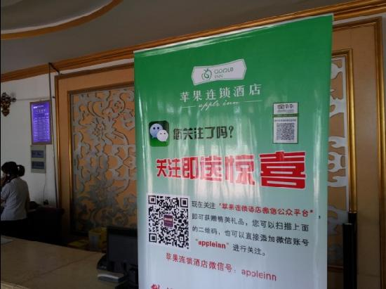 Pingguo Busienss Hotel Dezhou Yunhe: 二维码