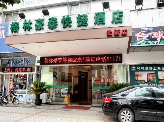 GreenTree Inn Shanghai Guangxin Road Tongji Hospital