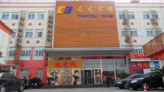 Yuanyou Hotel : 照片描述