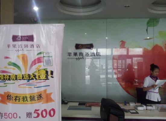 Apple Business Hotel Dezhou Railway Station: 二维码