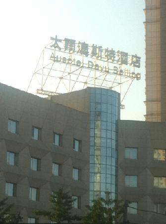 Ausotel Dayu Beijing: 酒店外景