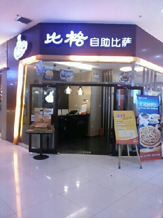 Bige Pizza (Wanyuan)
