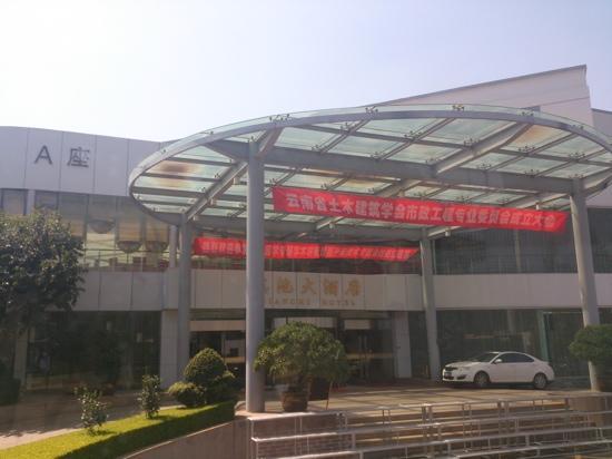 Dian Chi Hotel : 滇池大酒店正门