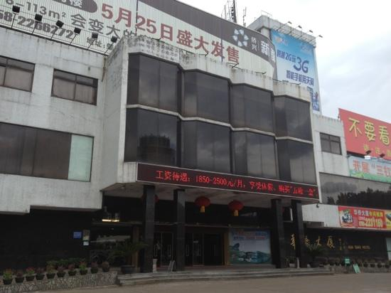 Huaqiao Hotel