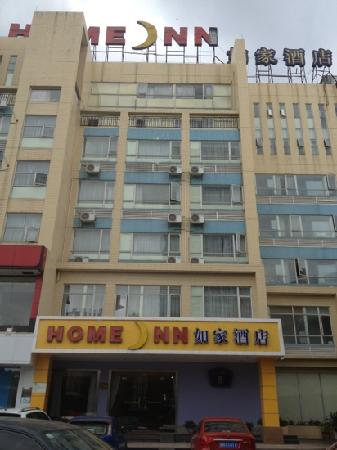 Home Inn (Zhaoqing Tianning North Road) : 温馨舒适的酒店