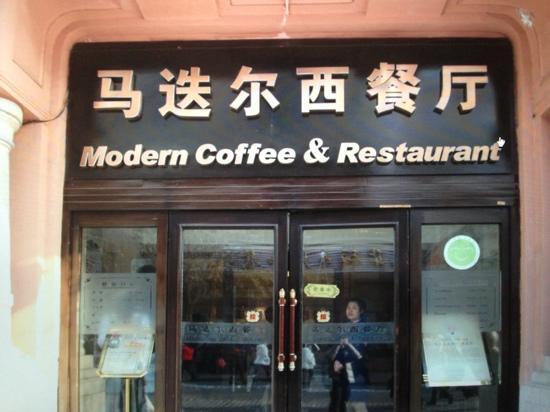 Ma Die Er Western Restaurant: 马迭尔
