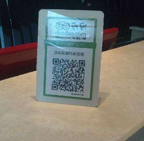 Shenzhen Tourism Trend Hotel: 深圳商旅时尚酒店