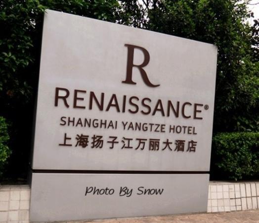 Renaissance Shanghai Yangtze Hotel: 外景