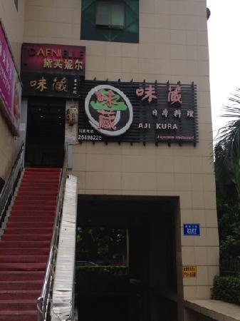 Wei Zang Japanese Restaurant