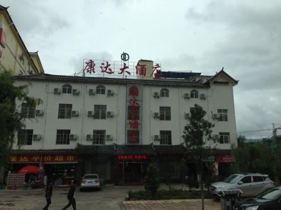Hanting Express Cixi Zhouxiang: 康达