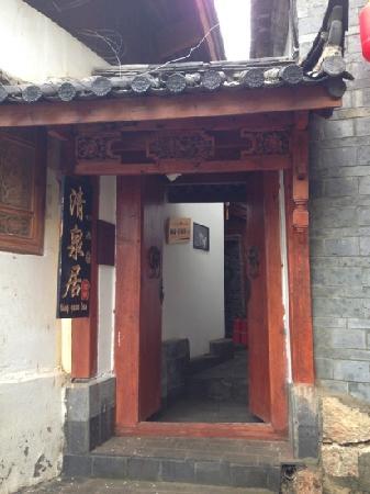 Qingquanju Inn: 清泉居