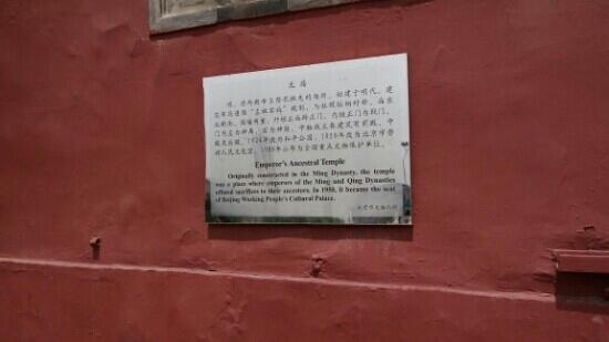 Beijing Taimiao Temple: 门外简介