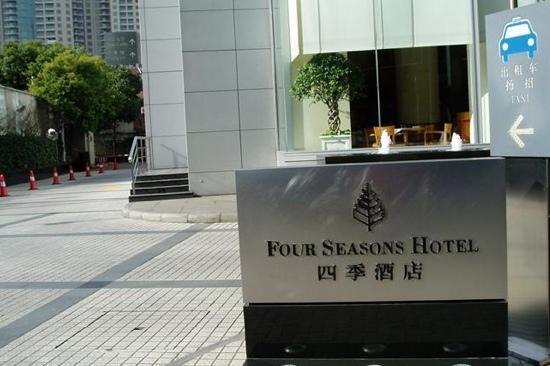 Four Seasons Hotel Shanghai: 外景