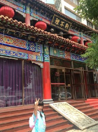 GouBuLi (ShuiShang Flagship Store)