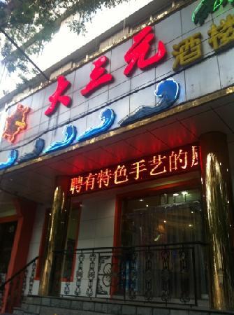 Da San Yuan Shi Fu