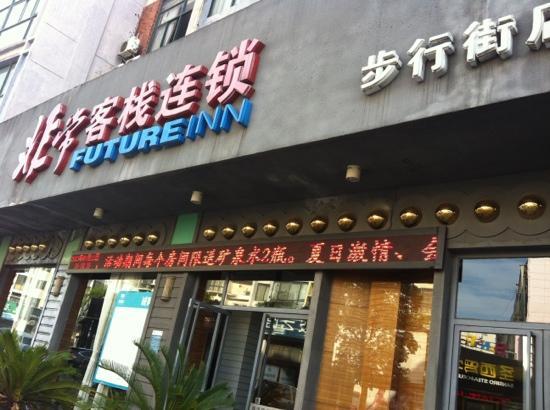 Future Inn Pingxiang Pedestrian Street