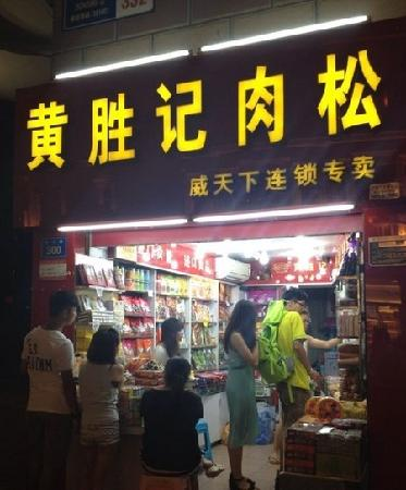 Huang Sheng Kee(Longtou Road): 肉松