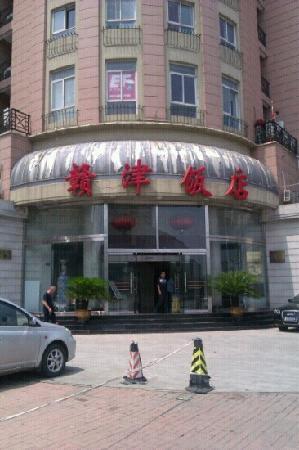 Gan Jin Hotel: 赣津