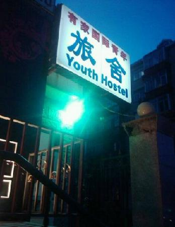 Discovery Youth Hostel: 大门