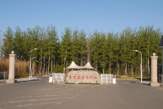 Xingming Lake Resort: 西门