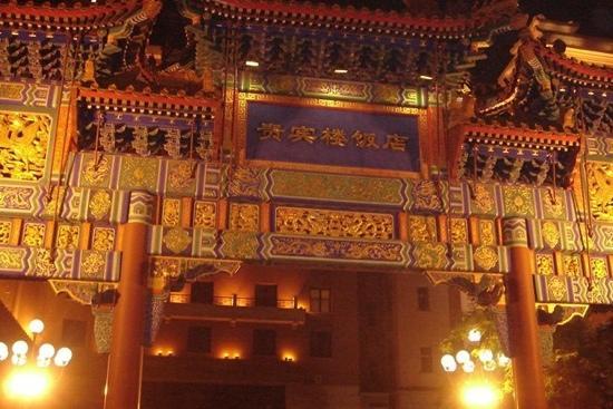 Grand Hotel Beijing: 外景