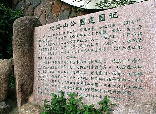 青岛观海山公园