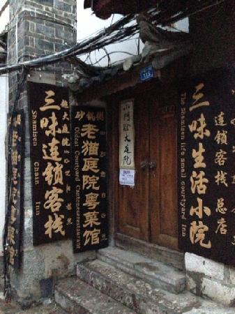 Sanwei Living Small Courtyard: 三味生活