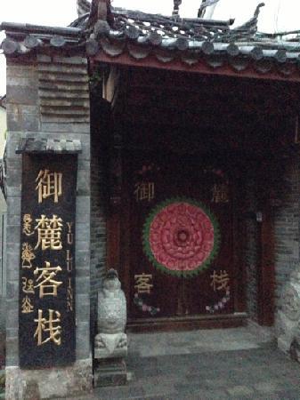 Lijiang Yulu Hotel: 御丽