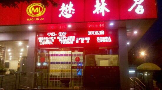 Mao Lin Ju Restaurant