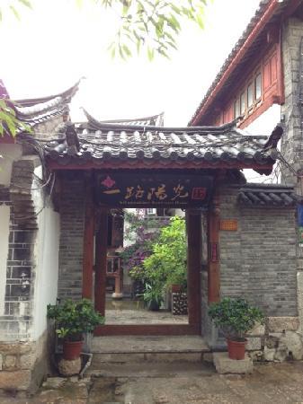 Yi Lu Yang Guang Inn : 一路阳光