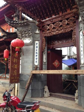 Nanxuan Hotel: 南轩