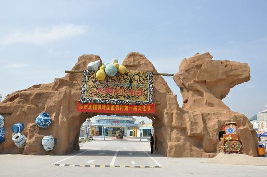 Uyghur Maple Garden Resort: 酒店外观