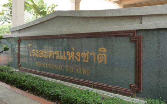 The Western National Theatre of Suphan Buri