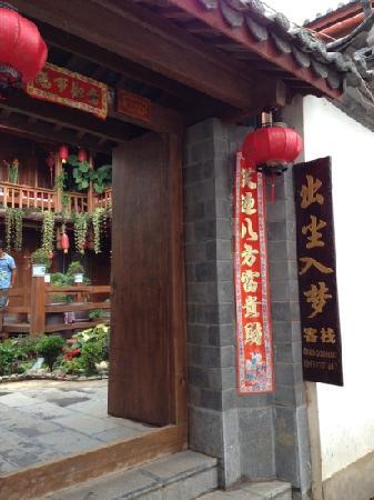 Chuchen Rumeng Inn: 出尘入梦