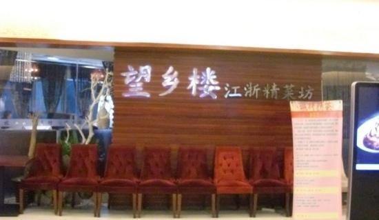 WangXiang Lou JiangZhe Jing Cai Fang