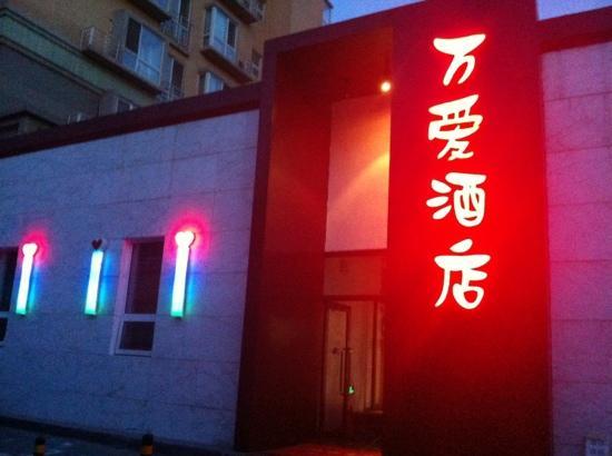Wan'ai Lover Hotel Beijing Madian: 万爱