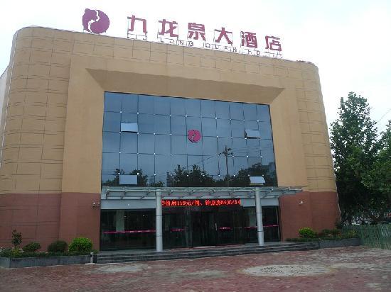 Daweng Jiulongquan Hotel: 门头