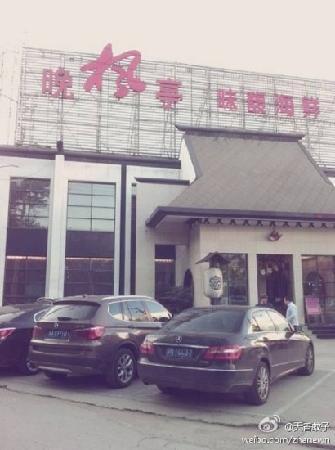 Wanfengting (Wangjing)