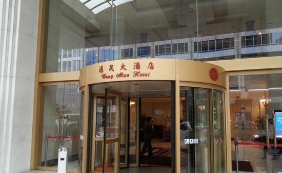 Tong Mao Hotel: 外景